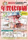 湯島本郷百景年賀状印刷